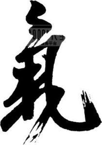 energia vitale Ki Kanji Aics discipline olistiche